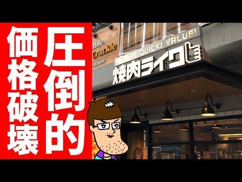 【530円】1人焼肉屋【焼肉ライク】の定食が感動レベルのクオリティ!
