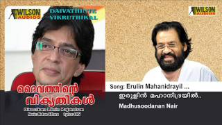 Erulin Mahanidrayil - Daivathinte Vikruthikal