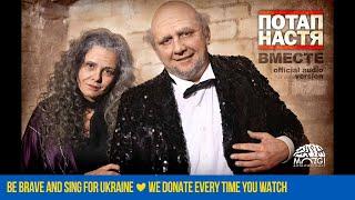 Потап и Настя - Вместе (Official Audio Version)