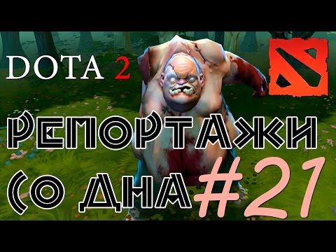 видео: dota 2 Репортажи со дна #21