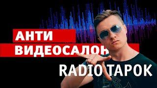 Radio Tapok смотрит самые горячие каверы