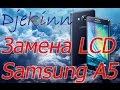 Samsung A5 замена дисплея LCD в домашних условиях Разборка ремонт замена экрана сенсора mp3