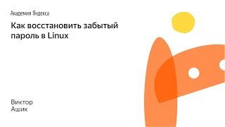 Как восстановить забытый пароль в Linux  —  Виктор Ашик