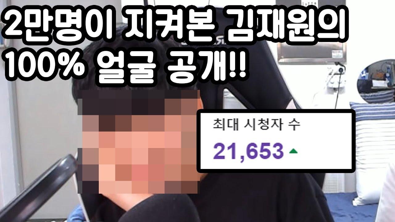 100만 유튜버가 얼굴공개를 했습니다(김재원)
