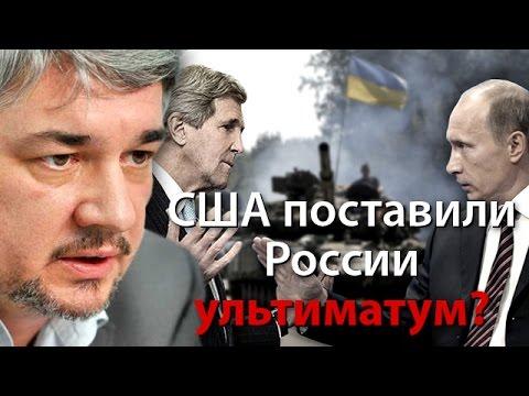 США поставили России ультиматум?