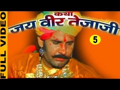 Jai Veer Teja ji 1 Part 5 | Hit Rajasthani Katha | Prakash Gandhi | FULL VIDEO