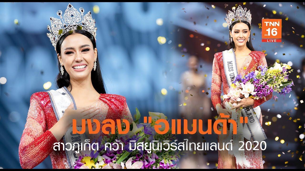 """มงลง """"อแมนด้า"""" สาวภูเก็ต คว้า มิสยูนิเวิร์สไทยแลนด์ 2020 l TNN News ข่าวเช้า l 11-10-2020"""