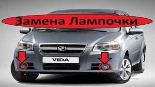 ЗАЗ ВИДА - Шевроле авео т250 Замена лампочки ПТФ (Лампочки в противотуманной фаре)