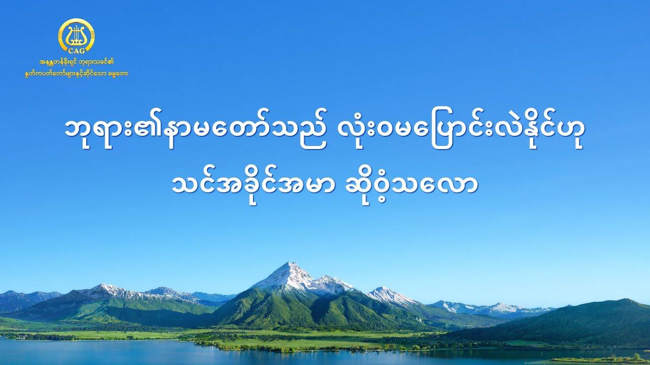 2021 Myanmar Christian Song - ဘုရား၏နာမတော်သည် လုံးဝမပြောင်းလဲနိုင်ဟု သင်အခိုင်အမာ ဆိုဝံ့သလော