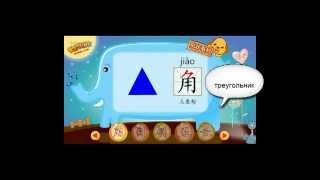 учим китайский язык, видео урок