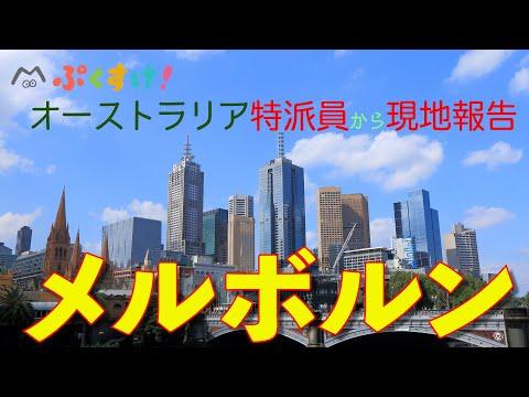 Hi! ジョンです!関西テレビの協力をいただいてこのVIDEOができました!ご覧のように!ヨカ!ヨカ!