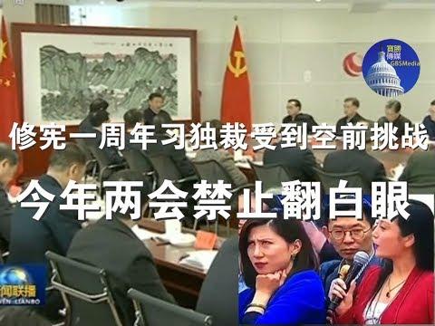 政论:今年两会禁止翻白眼、修宪一周年习独裁受到空前挑战(3/3)