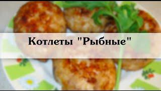 Котлеты рыбные, Рецепт приготовления сочных рыбных котлет с фото