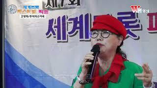 가수 고영희   추억의소야곡 (원곡:김연자) 전국트로트…