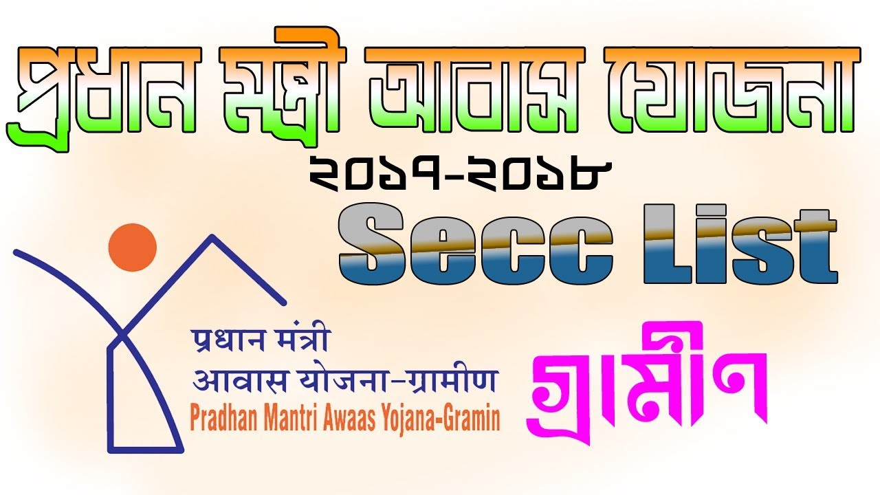 How to Download PMAYG Secc List Online
