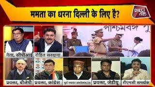 MAMTA BANERJEE का धरना क्या बदलेगा DELHI की राजनीति?| Dilli Tak