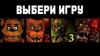 ПЯТЬ НОЧЕЙ С ФРЕДДИ 1-4! ВСЕ СКРИМЕРЫ! - Five Nights at Freddy's (FNAF)