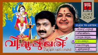 Hindu Devotional Songs Malayalam | Vishu Pulari | Vishu Songs Malayalam | G.Venugopal , K.S Chithra
