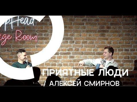 Приятные люди- Алексей Смирнов