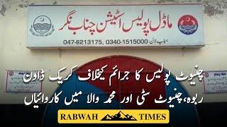 Chiniot police operations in Rabwah, Chiniot City and Muhammadwala