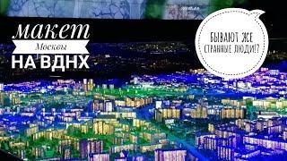 Макет Москвы на ВДНХ!  Мастер класс по танцам от Максима