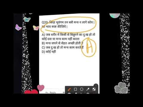 "Download MCQ~""Kabir ki Saakhi"" |MCQ|CBSE NCERT Class 10 Chater 1 Hindi Sparsh  explanation, meanings/JSSC mcq"