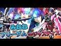 【EXVS2】(みねね視点) フリーダム&インフィニットジャスティス