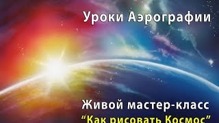 Обучение Аэрографии,  Уроки аэрографии - рисуем КОСМОС