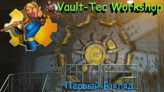 Fallout 4 Первый Взгляд на Vault Tec Workshop