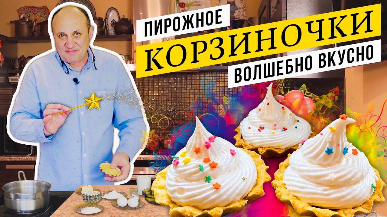 КОРЗИНОЧКИ с белковым КРЕМОМ - любимый десерт из детства | Готовим без заморочек