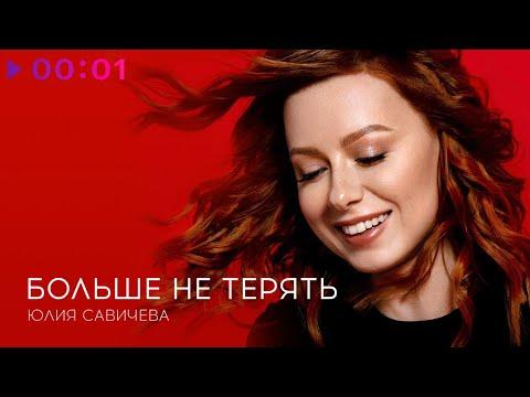 Юлия Савичева – Больше не терять | Official Audio | 2020