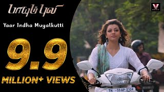 Paayum Puli - Yaar Indha Muyalkutti - Official Video Song | D Imman | Vishal | Suseenthiran