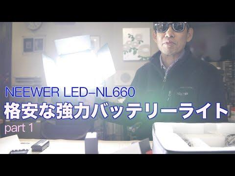格安強力 LED video light Neewer NL660 part 1Ufer! VLOG_200