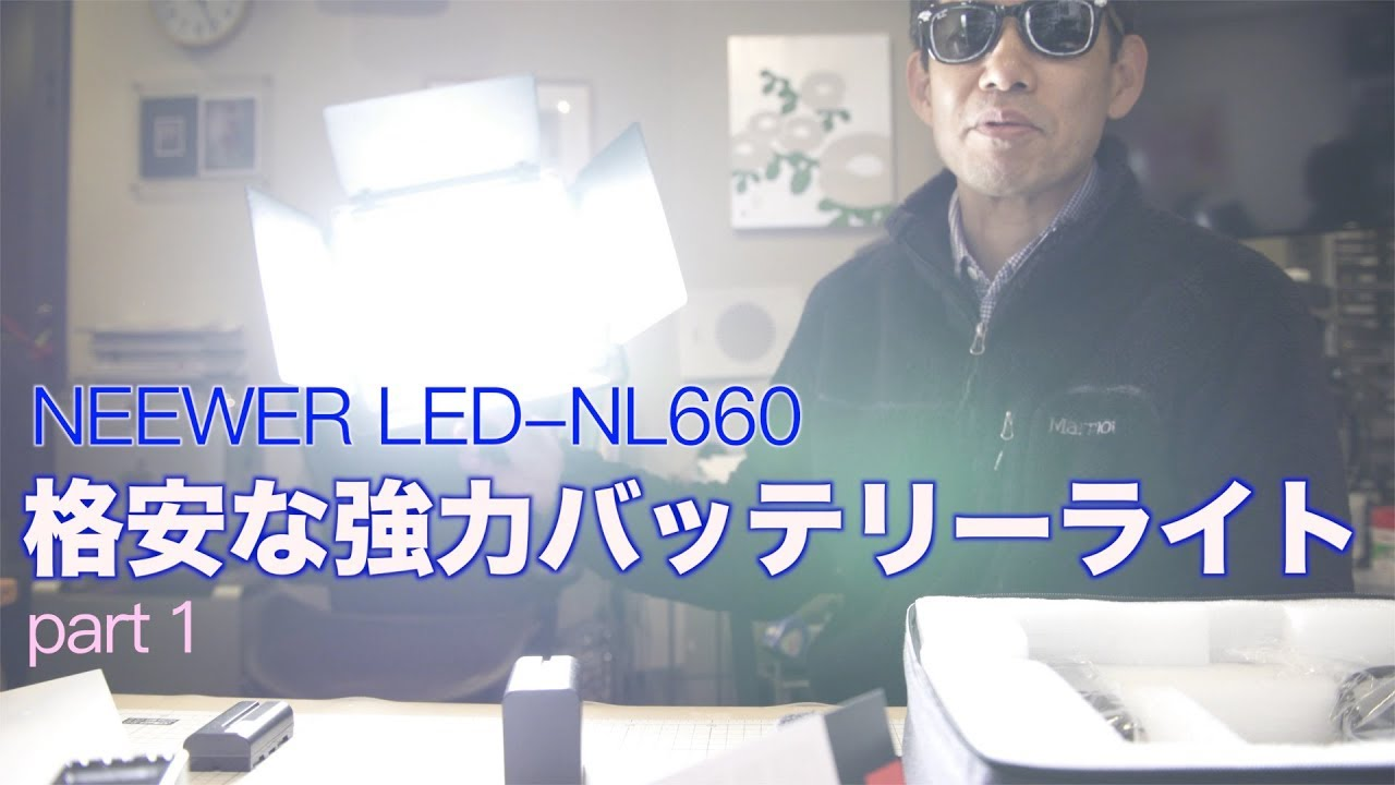 Neewer NL LED 660 Video panels Unboxing and Review by Steven