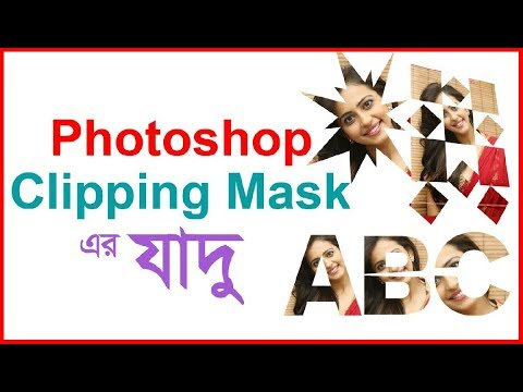 Photoshop Clipping Mask Bangla Tutorial Graphic Design In Easy Way