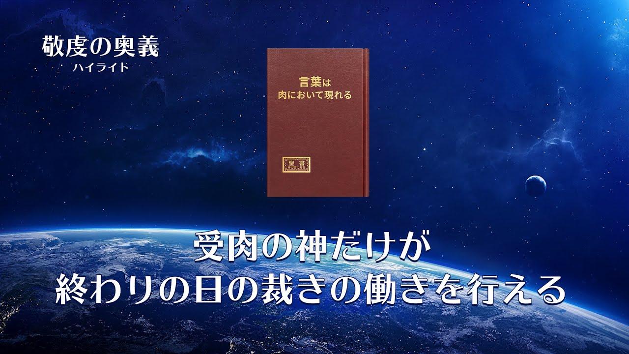 キリスト教映画「敬虔の奥義」抜粋シーン(4)受肉の神だけが終わりの日の裁きの働きを行える