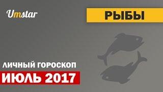 СКОЛЬЗЯЩИЙ ГОРОСКОП - РЫБЫ - ИЮЛЬ 2017