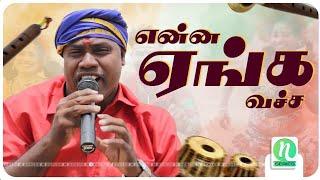 "Enna Enga Vacha  tamil folk song ...""நடிகர் விஷால் வெளியிட்ட பாடல்l)"