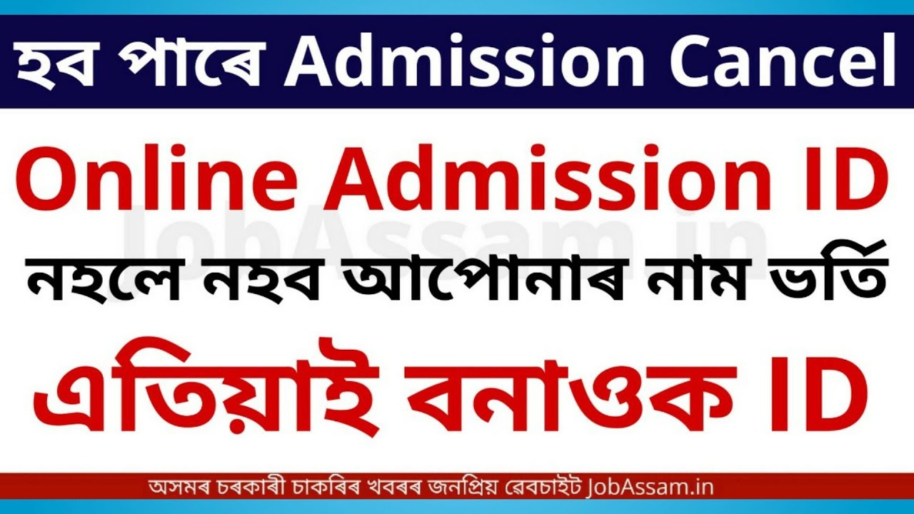 Online Students Admission ID Generation Process, How to Register and Get Unique ID?