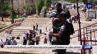 واشنطن تطلب من موظفيها الرسميين تجنب زيارة مدينة القدس المحتلة والضفة الغربية - (6-12-2017)