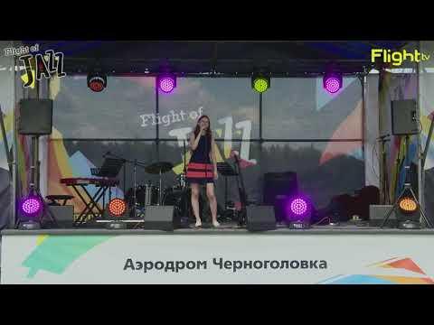 Фестиваль Flight Of Jazz на аэродроме Черноголовка 27.07.2019