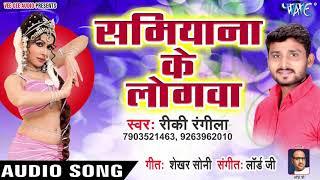 Samaiyana Ke Logwa - Hum Hai Badka Nikkama - Ricky Rangeela - Bhojpuri Hit Songs 2019