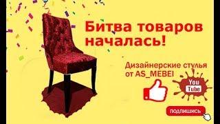 видео Дизайнерская мебель • Купить необычную