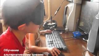 Альтернативное зрение - Играют на компьютере с закрытыми глазами