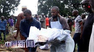 [中国新闻] 利比里亚一学校遭遇火灾致29人死亡 | CCTV中文国际