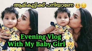 ആമികുട്ടിക്ക് പനിയാണേ 😔🤒🤒||Evening Vlog With My Baby Girl ||Day ln Our Life ||Malayali Makeover
