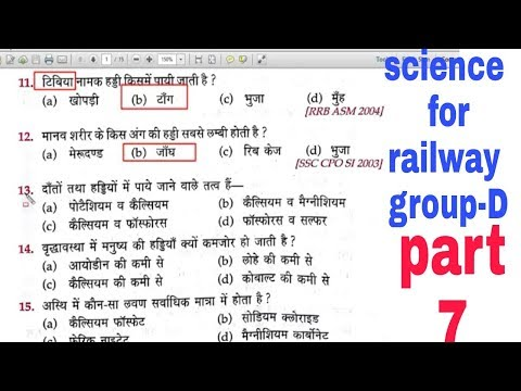 General science for up police railway and alp exams