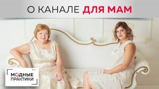 Ольга Паукште в Кофе с Ириной Михайловной Что ждет подписчиков канала Модные практики Мама