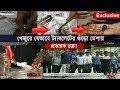 Exclusive: খেজুরে যেভাবে ট্যাবলেটের গুঁড়ো মেশায় প্রতারক চক্র!   অজ্ঞানপার্টির খপ্পর!   Somoy TV