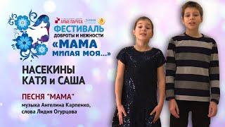 """Песню """"Мама"""" исполняют Катя и Саша Насекины"""